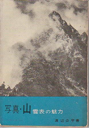 写真・山 雲表の魅力 教養文庫244