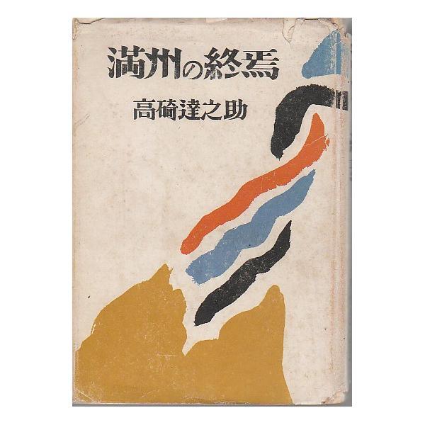 満州の終焉/高崎達之助/実業之日本社/S28年