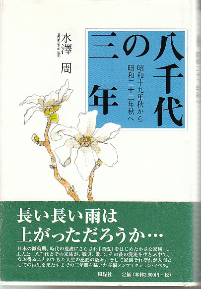 八千代の三年/水澤周/風媒社 - オンライン古書店 古本寅の子文庫