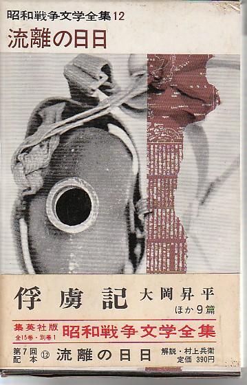 昭和戦争文学全集第12巻・流離の日日/集英社/S40年
